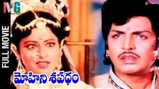 Mohini Sapatham Telugu Full Movie | Narasimha Raju | Ahalya | B Vittalacharya | Indian Video Guru