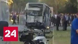 В турецком Мерсине сработало взрывное устройство - Россия 24