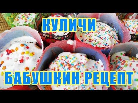 Видео Пасхальные куличи бабушкин рецепт
