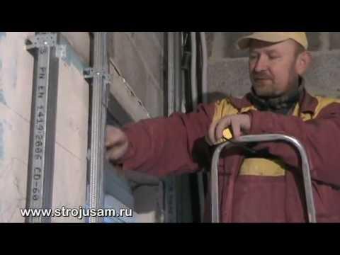 видео: Видеоурок. Монтаж гипсокартона на стены, на металлический каркас в два слоя. Часть 3