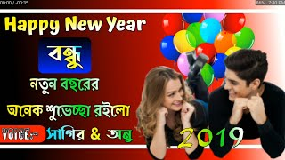 Happy New Year 2019 Bangla Status Video | Happy New Year 2019 Greetings | Charming Guy Creation