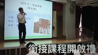 Publication Date: 2019-09-01 | Video Title: 香港鄧鏡波書院—中一銜接課程2019-20