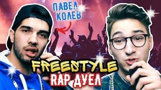 Freestyle Rap Дуел / с Павел Колев