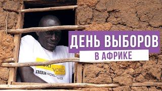 Попал в гущу беспорядков в Африке. Выборы в трущобах Найроби Кения.