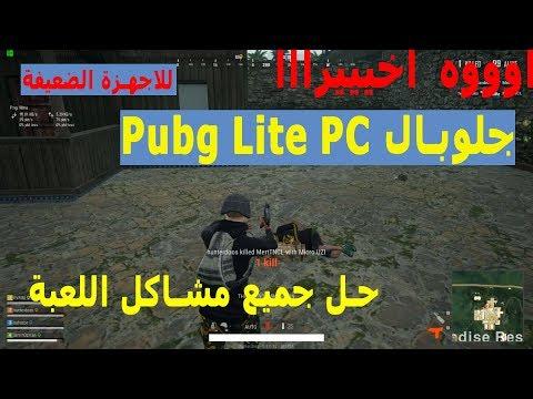 اووووه اخيراا تحميل لعبة PUBG LITE PC لكل الدول العربية & حل جميع المشاكل لاجهزة الضعيفة!!