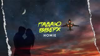 HOMIE - Падаю вверх (премьера трека, 2018)