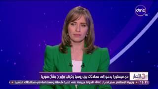الاخبار - دي ميستورا يدعو إلى محادثات بين روسيا وتركيا وإيران بشأن سوريا