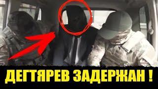 ⚡️ШОК! Местный депутат посадил ДЕГТЯРЕВА! Наливкин Дегтярев! Дегтярев задержан!