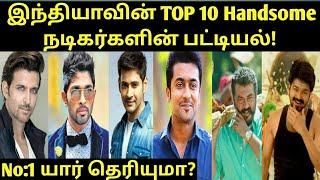 TOP 10 Handsome Actors of Indian cinema | Vijay | Ajith | Surya | Vikram | Allu Arjun | Makesh babu