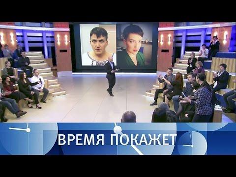 Казус Савченко. Время