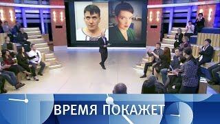 Казус Савченко. Время покажет. Выпуск от12.05.2017