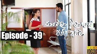 Paawela Walakule | Episode 39 28th December 2019 Thumbnail