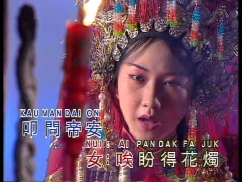 李键莨 Li Jian Liang - 帝女花 Di Nv Hua