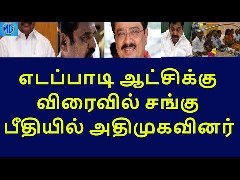 Download Youtube: sve sekar tweets edappadi govt is nearing end|tamilnadu political news|live news tamil