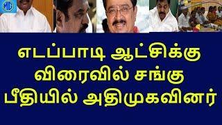 sve sekar tweets edappadi govt is nearing end|tamilnadu political news|live news tamil