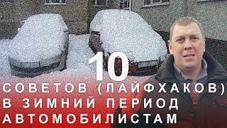 10 Советов Лайфхаков в Зимний Период Автомобилистам