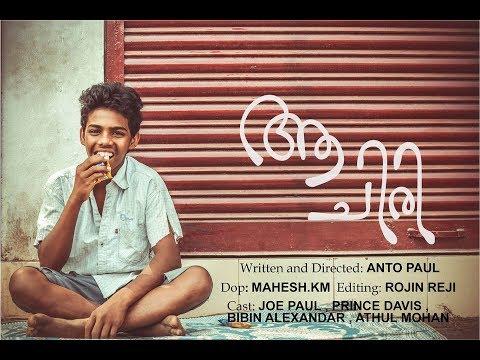 ninte nupura marmaram malayalam song download