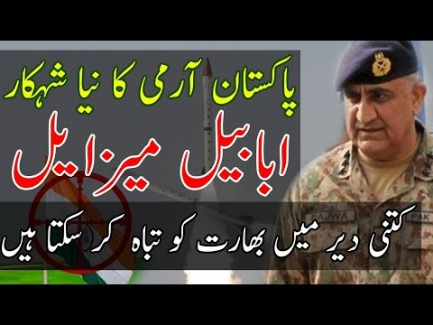 Ababeel Missile Pakistan So Dangerous with MIRV advanced warfare technology thumbnail