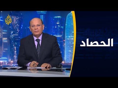 الحصاد- اليمن.. اتهام دولي لأطراف الصراع بنهب قوت الفقراء  - 10:53-2019 / 1 / 4