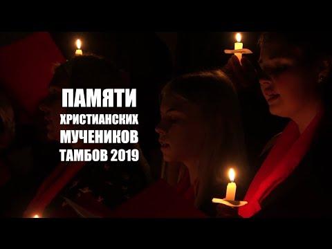Памяти христианских мучеников | Тамбов 2019