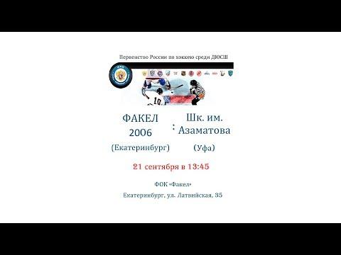 Первенство России по хоккею среди ДЮШС: ХК «Факел» - шк. им. Азаматова