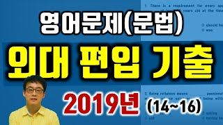 한국외대- 2019년 편입영어 문법  (14~16번) …