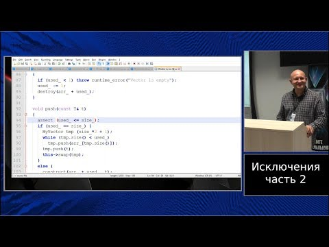 C++ Lectures At MIPT (in Russian). Lecture 4. Exceptions, Part 2