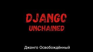 ДЖАНГО ОСВОБОЖДЁННЫЙ. DJANGO UNCHAINED [CLIP]