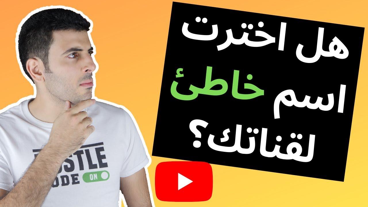 كيفية اختيار اسم قناتك على اليوتيوب اسماء قنوات يوتيوب غير مستخدمة عربي أو بالانجليزي Youtube