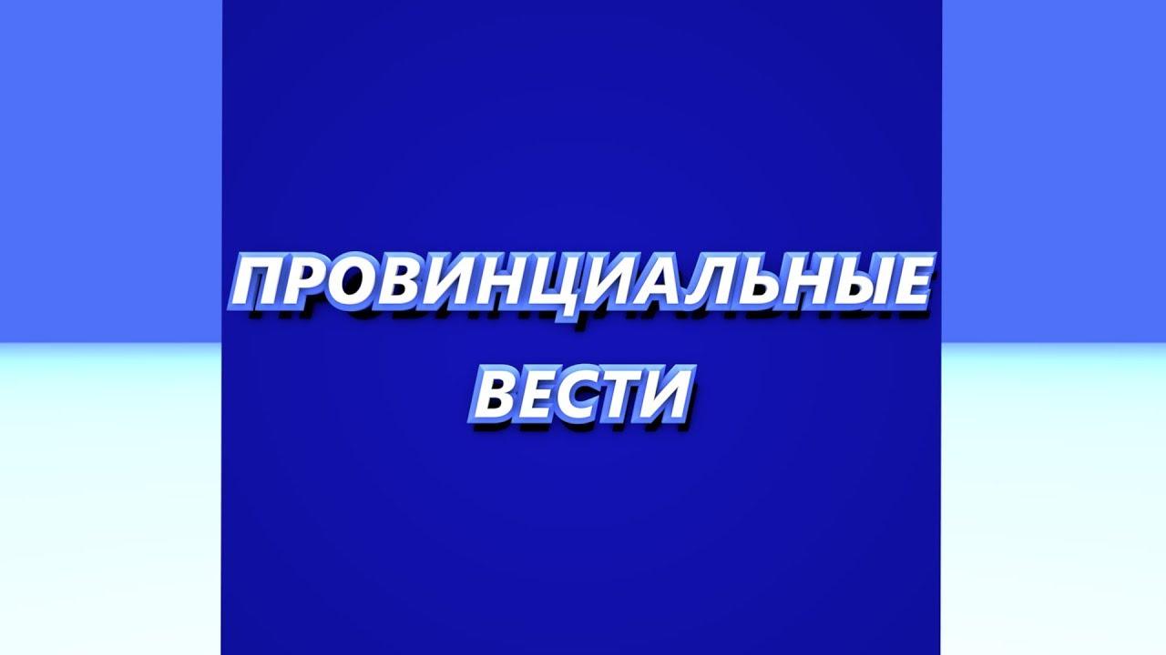 Провинциальные вести. Выпуск 22 08 2019