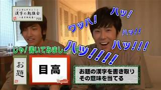 2012 - 2015 Bigeast DVD 字の勉強会 https://bigeast.fc.avex.jp/
