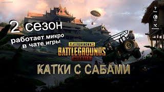 PUBG mobile Официал КАТКИ С САБАМИ 8 стрим (2 сезон)