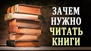 Польза Чтения. Зачем Нужно Читать. Влияние Книги на Человека смотреть онлайн в хорошем качестве - VIDEOOO