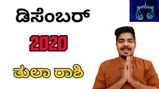 ತುಲಾ ರಾಶಿ ಡಿಸೆಂಬರ್ 2020 ಭವಿಷ್ಯ| Tula Rashi december 2020 bhavishya