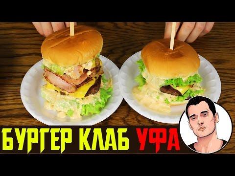 Обзор еды. Доставка бургеров Бургер Клаб Уфа отзывы  от Vilimas TV
