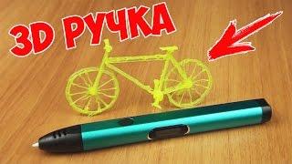 видео 3D ручка алиэкспресс