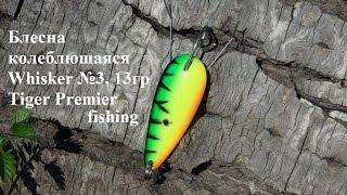 Блешня коливається Whisker №3, 13гр Tiger Premier fishing