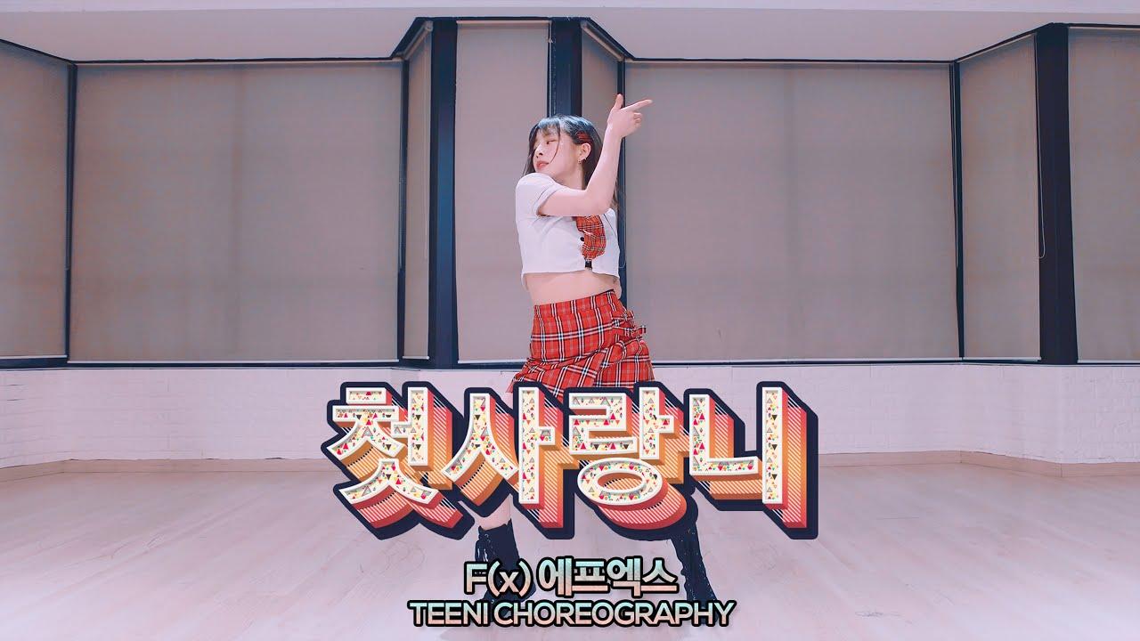 [남포점] Teeni 안무반 수업영상