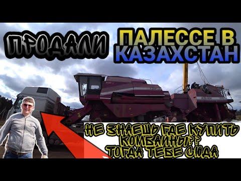 Продали комбайны Полесье. Погрузка и отправка комбайнов в Казахстан.