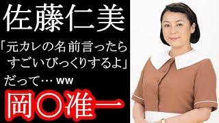 『今夜くらべてみました』に出演した佐藤仁美さんが、「私を見る目が変...
