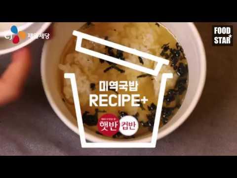 [푸드스타 레시피]햇반 컵반 미역국밥/국민 간편식 더 맛있게 먹는 핵꿀팁!!!