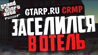 ЗАСЕЛИЛСЯ В ОТЕЛЬ - GTA Криминальная Россия (GTA-RP)