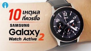10 เหตุผลที่ควรซื้อ Samsung Galaxy Watch Active 2