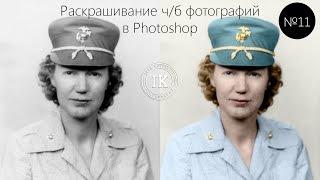 11 серия. Раскрашивание ч/б фотографий в Photoshop