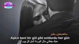 اغنية يا وردتي الموت لا يكفي (Gülüm gülüm_Kubat) _ مترجمة _ جلال و ماهور (celal ve mahur)_Klip