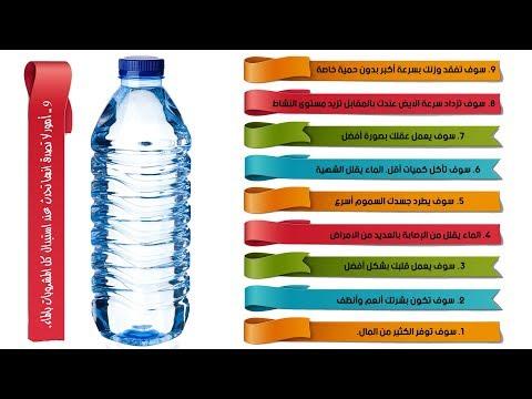 فوائد شرب الماء - ماذا يحدث للجسم اذا تم استبدال الماء في باقي المشروبات