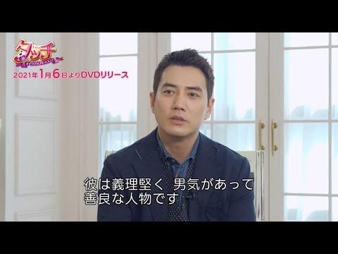 【インタビュー】チュ・サンウク 「タッチ~恋のメイクアップレッスン!~」DVDSET1特典映像より一部公開!