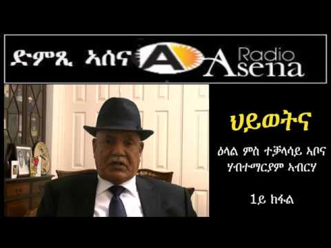 Voice of Assenna: Our Lives - ህይወትና - ኣቦና ሃብተማርያም ኣብርሃ -  Part 1