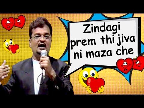 Zindagi Prem Thi Jiva Ni Maza Che | Gujarati Humour, Shayari, Poetry
