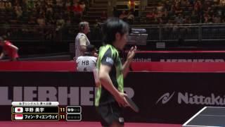 女子シングルス準々決勝ハイライト 平野美宇 vs フォン・ティエンウェイ
